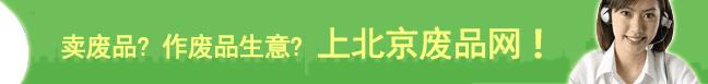 北京废品收购网